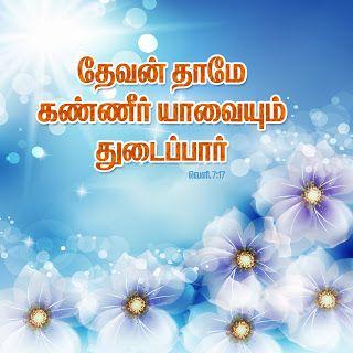 Christian Tamil Desktop Bible Verse Wallpapers Bible Words Bible Words Images Bible Verse Wallpaper
