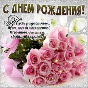 Kartinki Po Zaprosu Pozdravleniya S Dnem Rozhdeniya Devushke Otkrytki