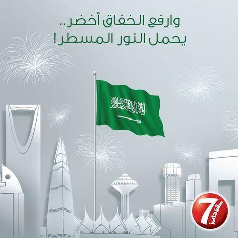 اليوم الوطني السعودي 89 National Day Saudi Clip Art Borders School Displays