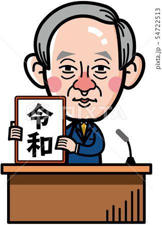 イラスト素材 新元号発表 令和 年賀はがき 政治家 イラスト