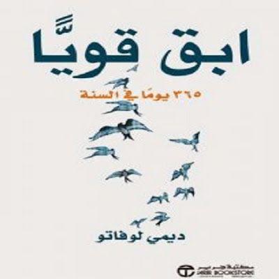 كتاب ابق قويا 365 يوما في السنة ديمي لوفاتو Pdf Books Reading Philosophy Books Pdf Books