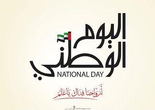 صور تهنئة العيد الوطني ال49 بالامارات بطاقات معايدة اليوم الوطني الإماراتي 2020 Uae National Day Day Home Decor Decals