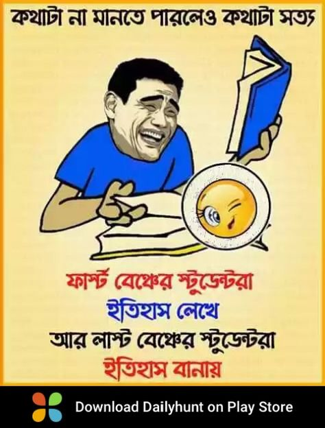 Bangla Funny Quotes : bangla, funny, quotes, Bangla, Funny, Picture, Ideas, Pictures,, Funny,, Photo
