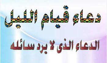 دعاء الثلث الاخير من الليل دعاء قيام الليل الدعاء الذى لا يرد سائله Quran Quotes Love Quran Quotes Quotes