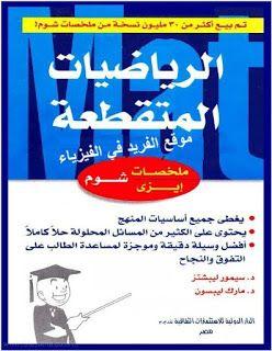 كتاب الرياضيات المتقطعة Pdf سلسلة ملخصات شوم مترجم Math Books Pdf Books Reading Mathematics