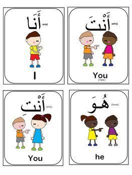 Arabic Pronouns Flash Cards Bundle Of 14 Flash Cards Learnarabicalphabet Arabic Kids Arabic Alphabet For Kids Learning Arabic