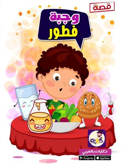نصائح عن الغذاء الصحي للأطفال كيفية اختيار الطعام الصحي للطفل بالعربي نتعلم In 2021 Arabic Alphabet For Kids Arabic Kids Alphabet For Kids