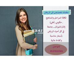 معلمات خبره بجميع التخصصات بكل أحياء المملكة 0537655501 Book Cover Convenience Store Products Private Tutors