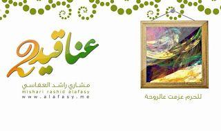 مدونة محبي الشيخ العفاسي للحرم عزمت عالروحة Mp3 Blog Blog Posts Frame