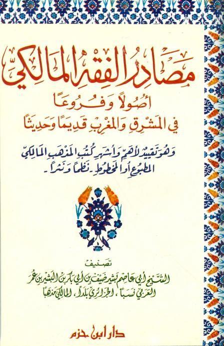 مصادر الفقه المالكي رابط التحميل Https Archive Org Download Fp87459 87459 Pdf My Books Books