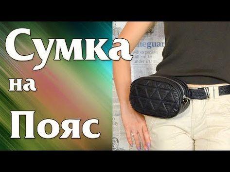 b4fc4817909c Шью Поясную сумку по мотивам Gucci из Натуральной Кожи/DIY Gucci Belt Bag  inspired (+EN Sub) - YouTube
