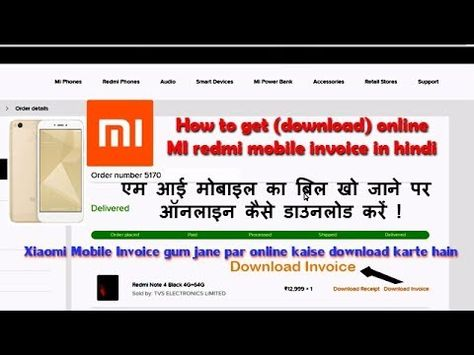 How to get (download) online MI redmi mobile invoice in hindi - order invoices online