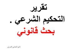 نادي المحامي السوري Page 2 Of 6 أسئلة وأجوبة في القوانين السورية Arabic Calligraphy Calligraphy