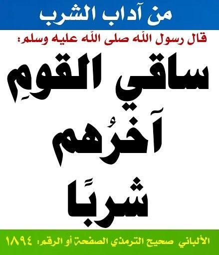 Pin By الدعوة السلفية On احاديث صحيحة Books Free Download Pdf Pdf Download Free Download