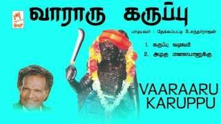 Thekkampatti Sundarrajan Karuppasamy Mp3 Songs Free Download Di 2020 Drive Video