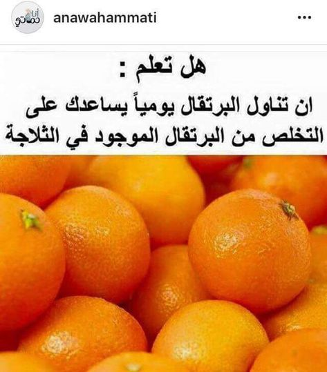 Pin By Amany Ghozlan On نكت ومقاطع ضاحكة Arabic Funny Quotes Fun Quotes Funny Funny Quotes Arabic Jokes