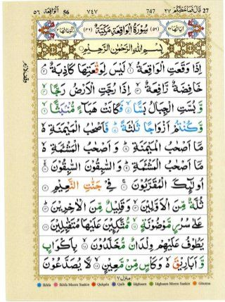 Quran With Tajwid Surah 56 القرآن سورۃ الواقعة Al Waqi A Pdf Quran Surah Islamic Teachings Quran