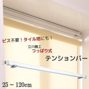 ロールスクリーン用 つっぱり式取付部品 テンションバー サイズ