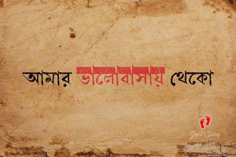 Bengali Articles