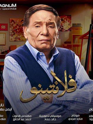 مشاهدة وتحميل مسلسل فلانتينو كامل مسلسلات رمضان 2020 Video Trailer Showtime It Cast