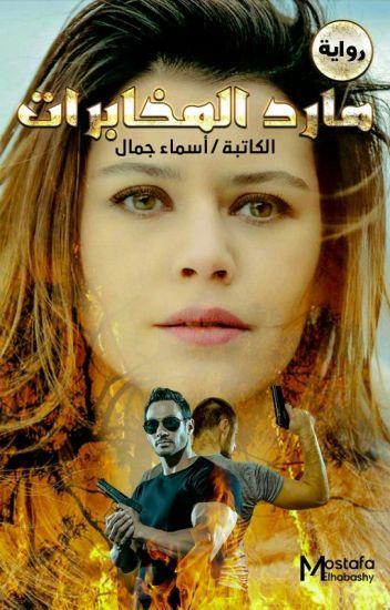 رواية مارد المخابرات الجزء الاول كامل Pdf Arabic Books Movie Posters Books