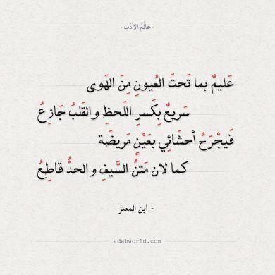 شعر ابن المعتز عليم بما تحت العيون من الهوى Online Images Arabic Calligraphy Image