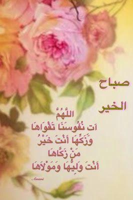صور منوعة صباحية اجمل واكبر تشكيلة صور الصباح الجديدة Good Morning صباح الخير Islamic Images Sake Greetings