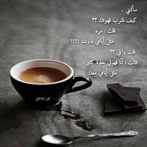 قهوتي مرة مثل ايامي بدونك Coffee Love Coffee Lover My Coffee