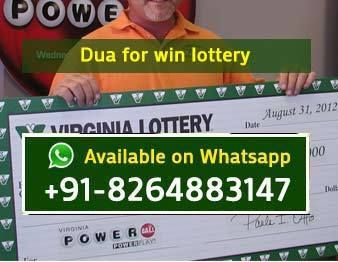 Dua for win lottery, +91-8264883147, Wazifa to win lottery ticket