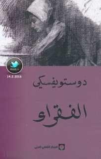 تحميل تحميل رواية الفقراء Pdf دوستويفسكي Pdf Https Www 1000lela Com D8 Aa D8 Ad D9 85 D9 8a D9 84 D8 Aa Arabic Books Pdf Books Reading Book Club Books