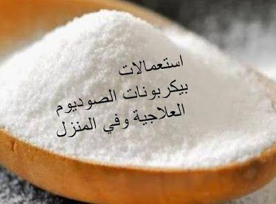 استعمالات بيكربونات الصوديوم العلاجية وفي المنزل Sodium Bicarbonate Sodium Food