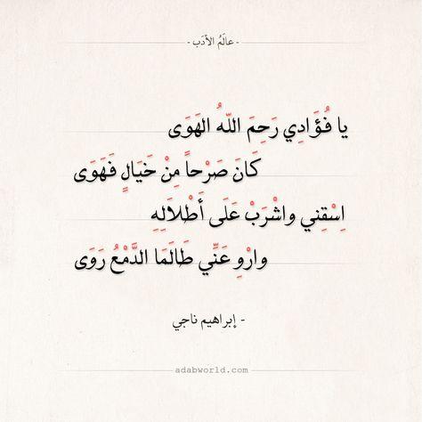 شعر إبراهيم ناجي يا فؤادي رحم الله الهوى عالم الأدب Arabic Love Quotes Quotes Love Quotes