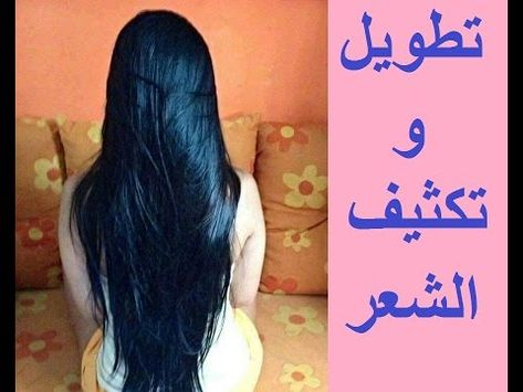 خلطة تطويل الشعر لن تصدقي طول شعرك بعد استعمالها Diy Hair Care Hair Mask For Growth Hair Care Oils