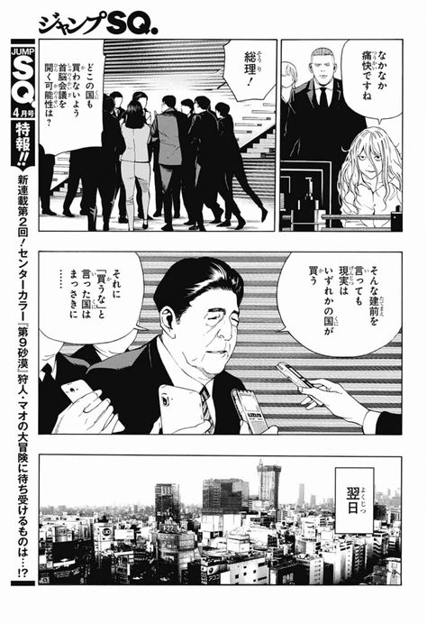 Bank 漫画