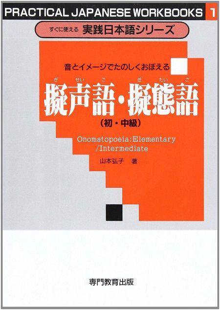 Practical Japanese Workbook 1 Giseigo Gitaigo Shou Chuukyuu Workbook Japanese Language Japanese