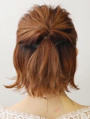 ショートヘアのくるりんぱ ハーフアップ 簡単ヘアアレンジのやり方