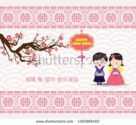 Korean Traditional Happy New Year Day Korean Characters Mean Happy New Year Childrens Greet Korean Traditional Korean New Year Korean Characters