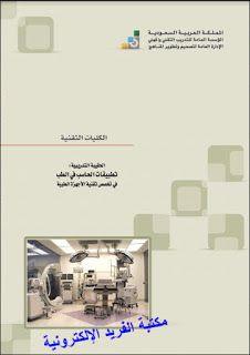 تحميل كتاب تطبيقات واستخدامات الحاسب في الطب Medicine Books Computer