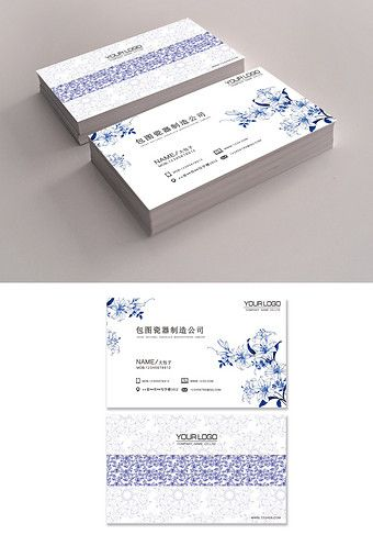Chinese Style Blue And White Porcelain Business Card Design Psd Free Download Pikbest Chinese Business Card Business Card Design Business Card Template Design