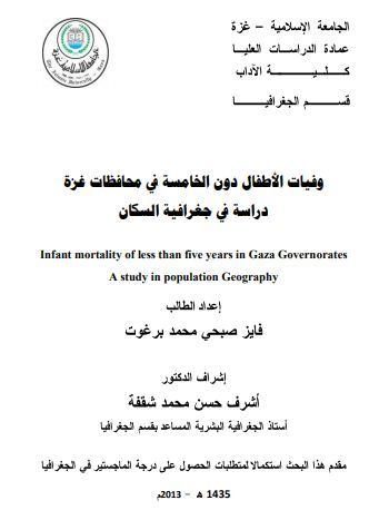 الجغرافيا دراسات و أبحاث جغرافية وفيات الأطقال دون الخامسة في محافظات غزة دراسة في Geography Infant Mortality Blog Posts