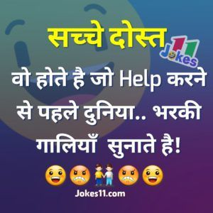 Funny Hindi Jokes And Chutkule For Friends Sache Dost Friends