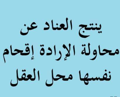 حكم عن العناد اقوال وحكم عن العناد Arabic Calligraphy Quotes Calligraphy