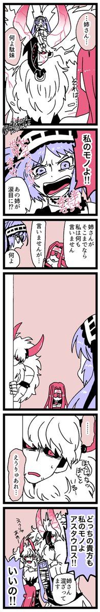 今年の水着 (@shikano_kashiko) さんの漫画 | 152作目 | ツイコミ(仮)