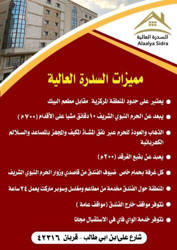فندق السدرة العالية فنادق السعودية شقق فندقية السعودية In 2020 Clan