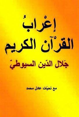 إعراب القرآن الكريم كتاب الكترونى جلال الدين السيوطي Pdf Arabic Language Books Language