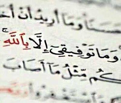 دعاء وما توفيقي الا بالله Prayers Arabic Calligraphy Exam