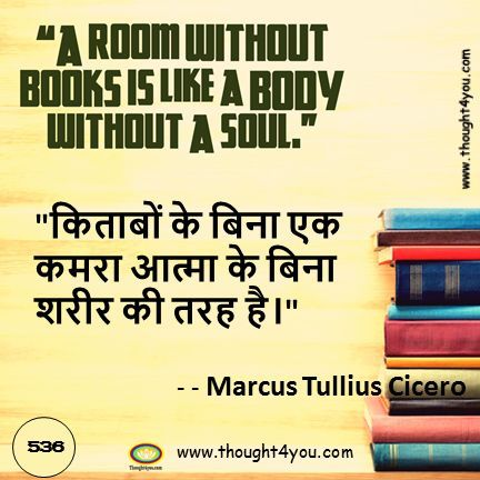 Quote Of The Day In Hindi English 2nd April With Suggestion