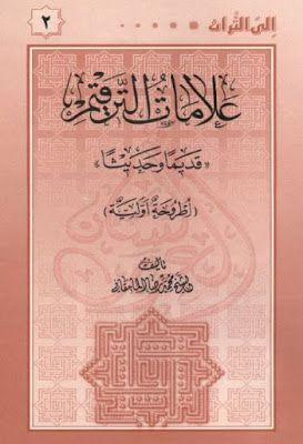 علامات الترقيم محمد رضا المامقاني Pdf Books Free Download Pdf Ebook Pdf Free Ebooks