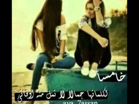 صديقات العمر Youtube Photo Quotes Love You My Friend