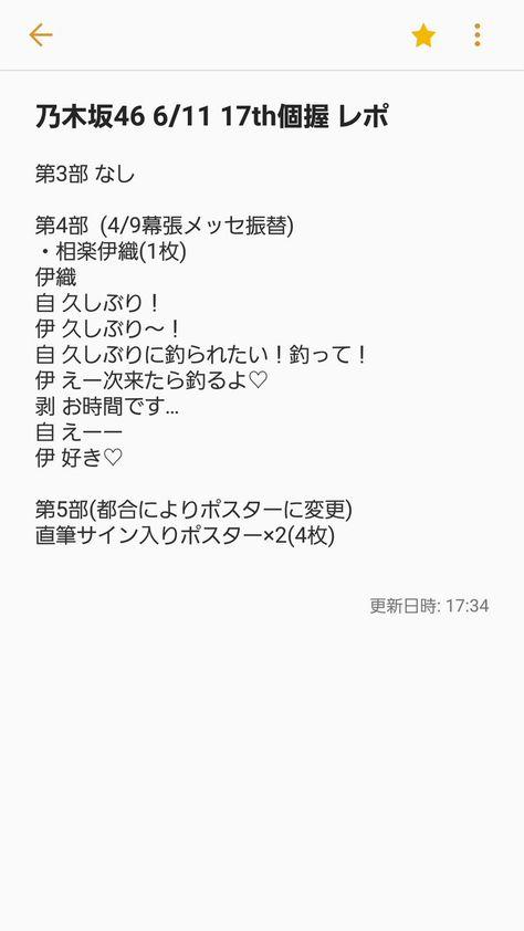 乃木坂46 握手会 レポ